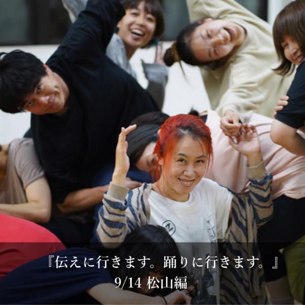 『伝えに行きます。踊りに行きます。』9/14  松山編
