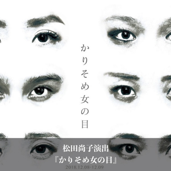 2018.12.08 松田尚子演出『かりそめ女の目』