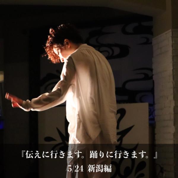 『伝えに行きます。踊りに行きます。』5/24 新潟編