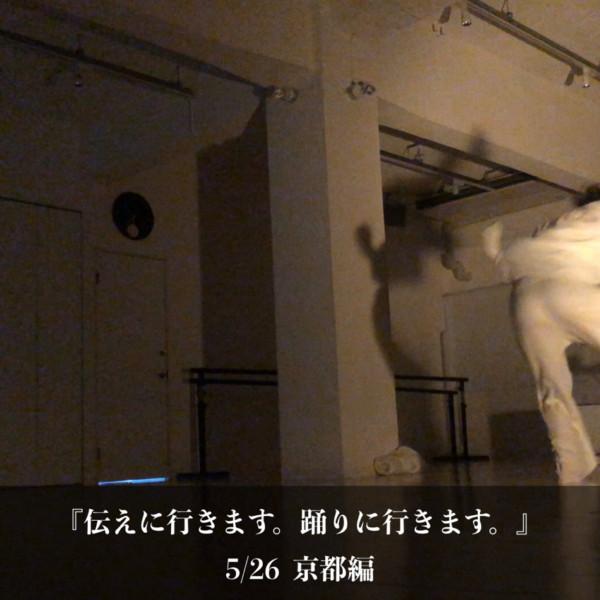 『伝えに行きます。踊りに行きます。』5/26 京都編