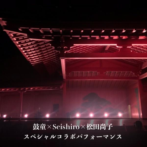 鼓童×Seishiro×松田尚子 スペシャルコラボパフォーマンス