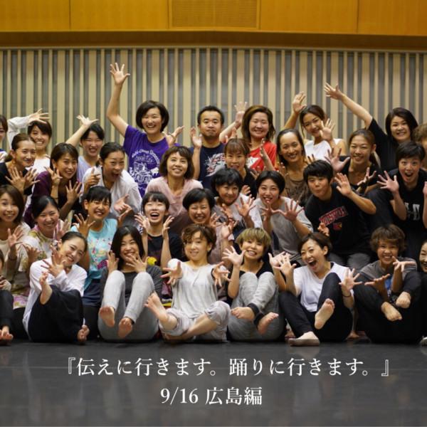 『伝えに行きます。踊りに行きます。』9/16 広島編