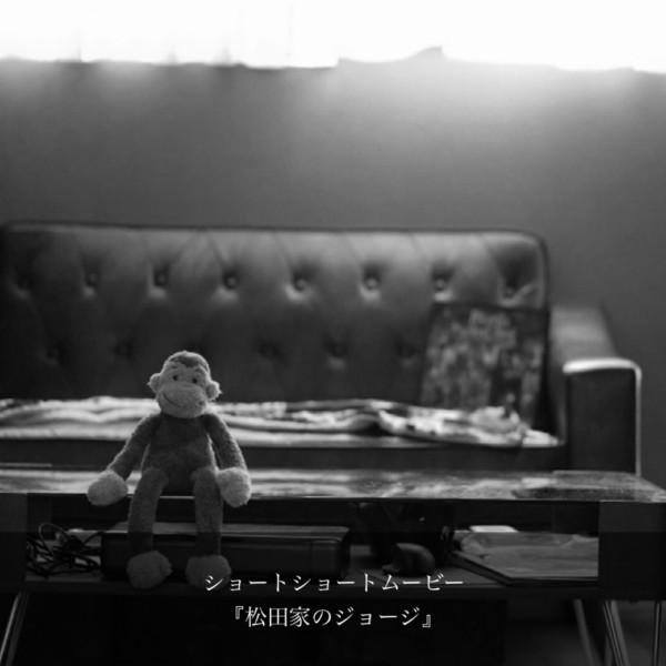ショートショートムービー『松田家のジョージ』