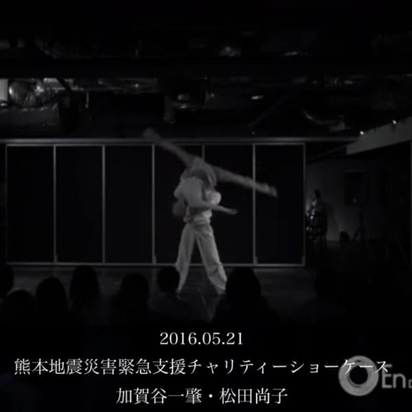 2016.05.21 熊本地震災害緊急支援チャリティーショーケース En Dance Studio 加賀谷一肇・松田尚子