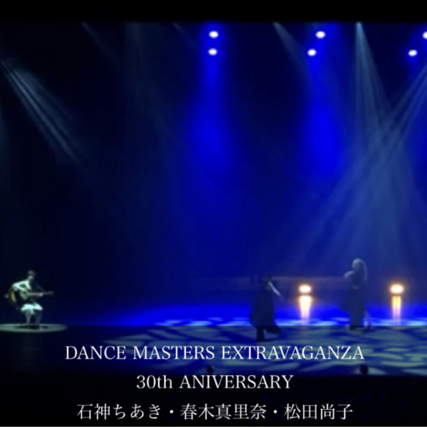 2018.08.19 DANCE MASTERS EXTRAVAGANZA 30th ANNIVERSARY 石神ちあき・春木真里奈・松田尚子