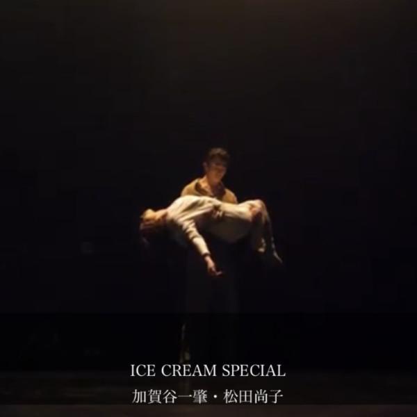2017.08.15 ICE CREAM SPECIAL 加賀谷一肇・松田尚子